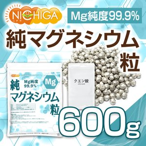 純 マグネシウム 粒 Mg純度99.9% 600g クエン酸付 4mm粒 [02] NICHIGA(ニチガ)|nichiga