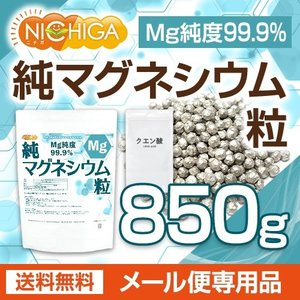 純 マグネシウム 粒 Mg純度99.9% 850g クエン酸付 【メール便専用品】【送料無料】 4mm粒 [01] NICHIGA(ニチガ)|nichiga