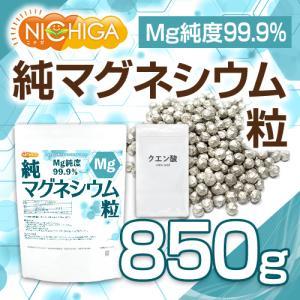 純 マグネシウム 粒 Mg純度99.9% 850g クエン酸付 4mm粒 [02] NICHIGA(ニチガ)|nichiga
