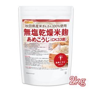 無塩乾燥米麹 あめこうじ(CK33菌) 2kg 秋田県産米ぎんさん使用 酵素力価が通常麹菌約2倍 [02] NICHIGA(ニチガ)|nichiga