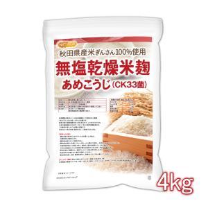 無塩乾燥米麹 あめこうじ(CK33菌) 4kg 秋田県産米ぎんさん使用 酵素力価が通常麹菌約2倍 [02] NICHIGA(ニチガ)|nichiga