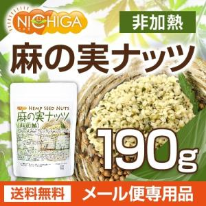 麻の実ナッツ (非加熱) Hemp Seed Nuts 190g 【メール便専用品】【送料無料】 [01] NICHIGA(ニチガ)|nichiga