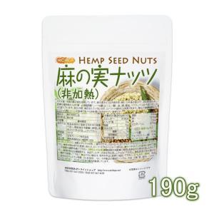 麻の実ナッツ (非加熱) Hemp Seed Nuts 190g [02] NICHIGA(ニチガ)|nichiga