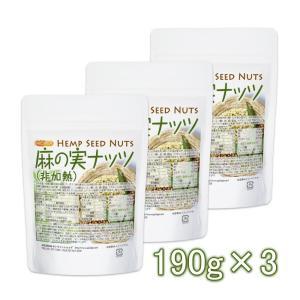 麻の実ナッツ (非加熱) Hemp Seed Nuts 190g×3袋 [02] NICHIGA(ニチガ)|nichiga