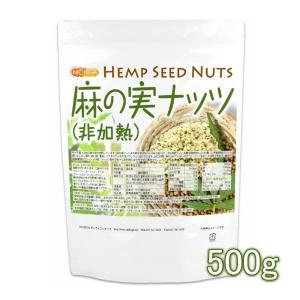 麻の実ナッツ (非加熱) Hemp Seed Nuts 500g 【メール便専用品】【送料無料】 [01] NICHIGA(ニチガ)|nichiga