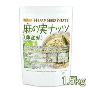 麻の実ナッツ (非加熱) Hemp Seed Nuts 1.5kg [02] NICHIGA(ニチガ)|nichiga