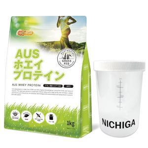 <シェイカー セット> AUSホエイプロテイン グラスフェッド 1kg WPC製法タンパク含有率81% USDA認証 WPC 牛成長ホルモン不使用 [02] NICHIGA(ニチガ)|nichiga