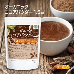 オーガニック ココアパウダー 1.5kg 無添加・無香料・砂糖不使用 有機 ココア [02] NICHIGA(ニチガ) NICHIGA PayPayモール店