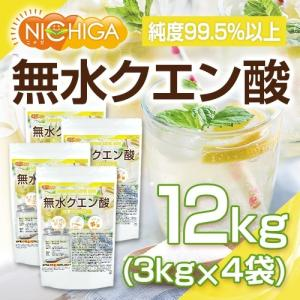 無水クエン酸 2kg×5袋 【送料無料】 食品添加物 [02]