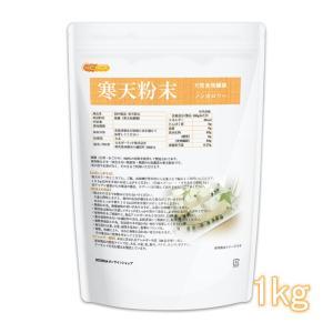 粉寒天 1kg(計量スプーン付) 寒天粉末 無漂白品 [02] NICHIGA ニチガ