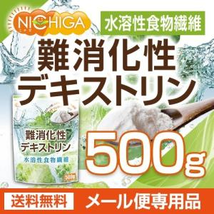 難消化性デキストリン 500g 製品のリニューアル致しました (計量スプーン付) 【メール便専用品】【送料無料】 水溶性食物繊維 [01] NICHIGA(ニチガ)|nichiga