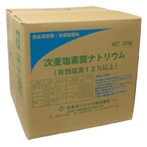 塩素12% 20kg 【送料無料】 次亜塩素酸ナトリウム 食品添加物・液体(コックなし) [02]|nichiga