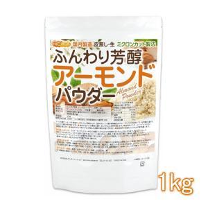 ふんわり芳醇アーモンドパウダー(皮無し・生) 1kg 国内製造 ミクロンカット製法 [02] NICHIGA(ニチガ)|nichiga