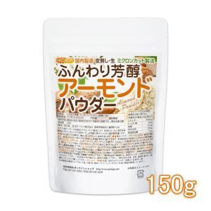 ふんわり芳醇アーモンドパウダー(皮無し・生) 150g 国内製造 ミクロンカット製法 [02] NICHIGA(ニチガ)|nichiga