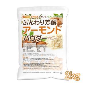 ふんわり芳醇アーモンドパウダー(皮無し・生) 2kg 国内製造 ミクロンカット製法 [02] NICHIGA(ニチガ)|nichiga