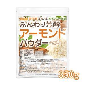 ふんわり芳醇アーモンドパウダー(皮無し・生) 350g 国内製造 ミクロンカット製法 [02] NICHIGA(ニチガ)|nichiga
