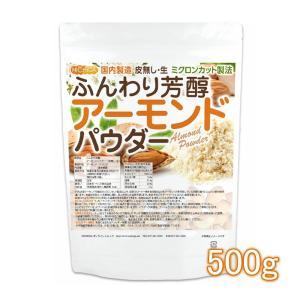 ふんわり芳醇アーモンドパウダー(皮無し・生) 500g 国内製造 ミクロンカット製法 [02] NICHIGA(ニチガ)|nichiga