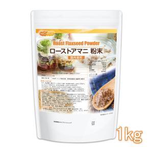 ローストアマニ 粉末 国内焙煎 1kg [02]|nichiga