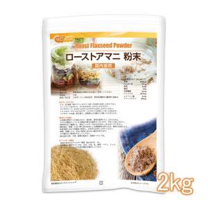 ローストアマニ 粉末 国内焙煎 2kg 焙煎亜麻仁 フラックスシード [02] NICHIGA ニチガ|nichiga