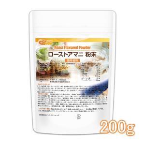 ローストアマニ 粉末 国内焙煎 200g 【メール便専用品】【送料無料】 [01]|nichiga