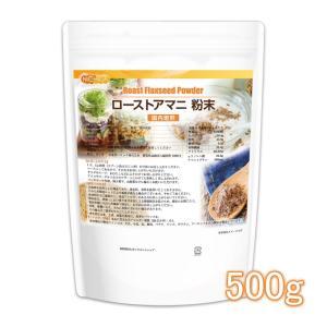 ローストアマニ 粉末 国内焙煎 500g [02]|nichiga