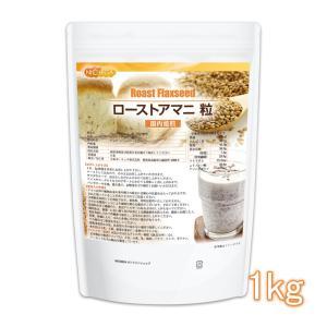 ローストアマニ 粒 国内焙煎 1kg [02] nichiga
