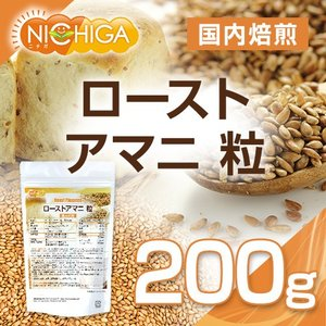 ローストアマニ 粒 国内焙煎 200g [02] nichiga