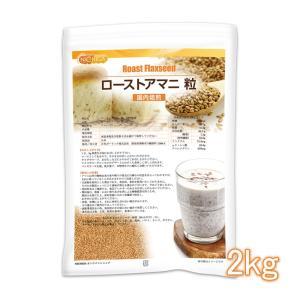 ローストアマニ 粒 国内焙煎 2kg 焙煎亜麻仁 フラックスシード [02] NICHIGA ニチガ nichiga