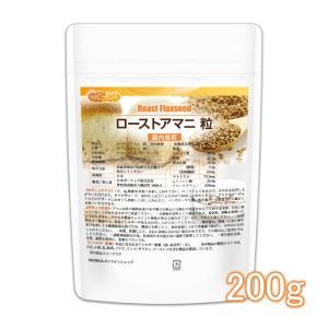 ローストアマニ 粒 国内焙煎 200g 【メール便専用品】【送料無料】 [01] nichiga
