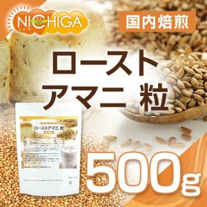 ローストアマニ 粒 国内焙煎 500g [02] nichiga