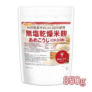 無塩乾燥米麹 あめこうじ(CK33菌) 900g 秋田県産米ぎんさん使用 酵素力価が通常麹菌約2倍 [02] NICHIGA ニチガ|nichiga