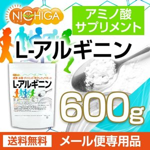 L-アルギニン 600g 【メール便専用品】【送料無料】 (arginine) 国産高純度原末 パウダー高品質 [01] NICHIGA(ニチガ)|nichiga