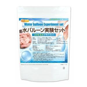 水バルーン実験セット(7回分) アルギン酸ナトリウム10g+乳酸カルシウム50gセット レシピ・計量スプーン付 自由研究 [02] NICHIGA(ニチガ)|nichiga