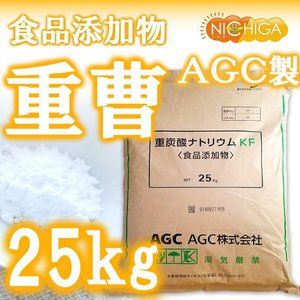 AGC製 重曹 25kg 【送料無料!(北海道・九州・沖縄を除く)・同梱不可】 炭酸水素ナトリウム 食品添加物 [02] NICHIGA(ニチガ)|nichiga