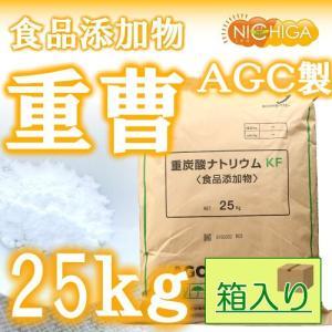 AGC製 重曹 25kg(箱に入れての発送) 【送料無料!(北海道・九州・沖縄を除く)・同梱不可】 炭酸水素ナトリウム 食品添加物 [02] NICHIGA(ニチガ)|nichiga