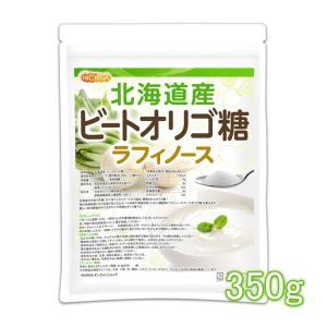 ビートオリゴ糖 350g(計量スプーン付) ラフィノース [02] NICHIGA(ニチガ)|nichiga