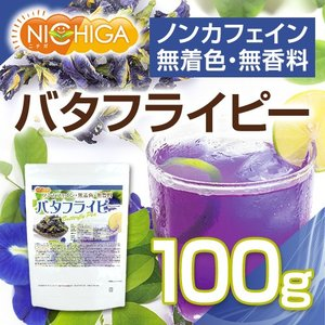 バタフライピー 100g Butterfly Pea 青いお茶 ノンカフェイン無着色無香料 [02] NICHIGA ニチガ nichiga