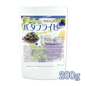 バタフライピー 200g Butterfly Pea 青いお茶 ノンカフェイン無着色無香料 [02] NICHIGA ニチガ nichiga