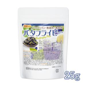 バタフライピー 25g Butterfly Pea 青いお茶 ノンカフェイン無着色無香料 [02] NICHIGA ニチガ nichiga
