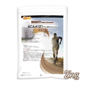 国内製造 BCAA アミノ酸プレミックス 2kg(計量スプーン付) 【送料無料】 [02] NICHIGA ニチガ|nichiga