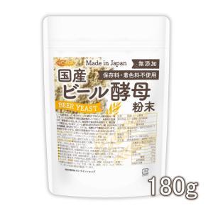 天然ビール酵母粉末 180g(計量スプーン付) 栄養素の宝庫 [02] NICHIGA(ニチガ)|nichiga