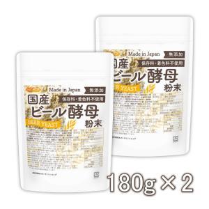 天然ビール酵母 180g×2袋(計量スプーン付) 栄養素の宝庫 [02] NICHIGA(ニチガ)|nichiga