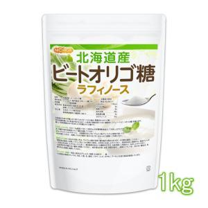 ビートオリゴ糖 1kg(計量スプーン付) ラフィノース [02] NICHIGA(ニチガ)|nichiga