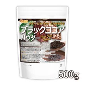 ブラックココアパウダー 500g 【メール便専用品】【送料無料】 無糖 無添加 無香料 カカオ [01] NICHIGA(ニチガ)