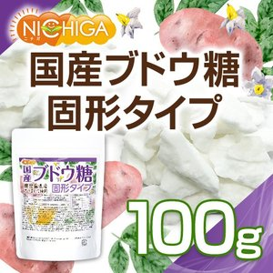 国産ブドウ糖 固形タイプ 100g 鹿児島県産さつまいも使用 [02] NICHIGA ニチガ nichiga