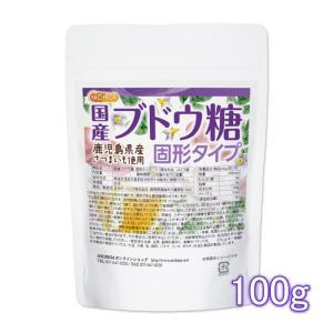 国産ブドウ糖 固形タイプ 100g 【メール便専用品】【送料無料】 鹿児島県産さつまいも使用 [01] NICHIGA ニチガ nichiga