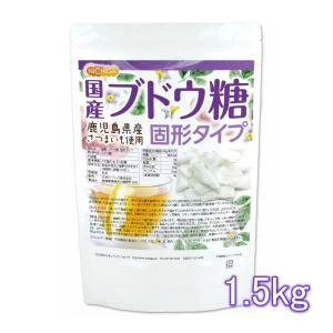 国産ブドウ糖 固形タイプ 1.5kg 鹿児島県産さつまいも使用 [02] NICHIGA ニチガ nichiga