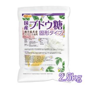 国産ブドウ糖 固形タイプ 2.5kg 鹿児島県産さつまいも使用 [02] NICHIGA ニチガ nichiga