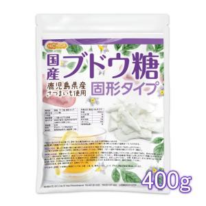 国産ブドウ糖 固形タイプ 400g 【メール便専用品】【送料無料】 鹿児島県産さつまいも使用 [01] NICHIGA ニチガ nichiga
