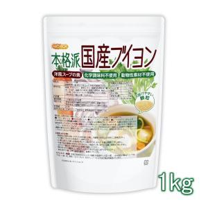 洋風スープの素 本格派国産ブイヨン 1kg(計量スプーン付) 化学調味料無添加 動物性素材不使用 [02] NICHIGA(ニチガ)|nichiga